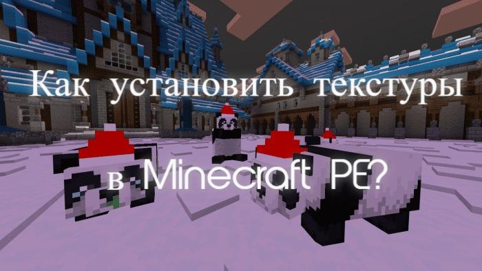 Установка текстур Minecraft PE