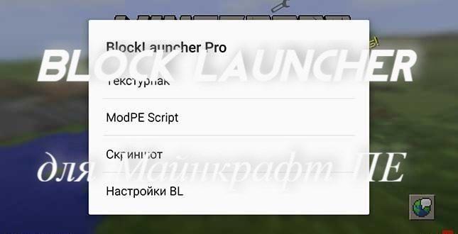 Блок лаунчер про для Майнкрафт Пе