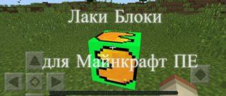 Лаки блоки мод для Майнкрафт ПЕ