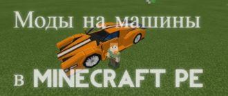Мод на машины Майнкрафт ПЕ
