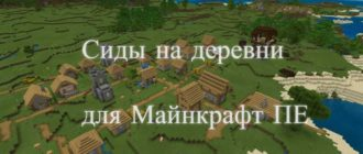сиды на деревни для майнкрафт пе
