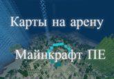 Скачать карту на арену на Майнкрафт ПЕ