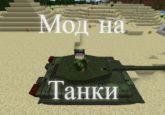 мод на танки майнкрафт пе