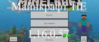 скачать Майнкрафт ПЕ 1.16.0.57