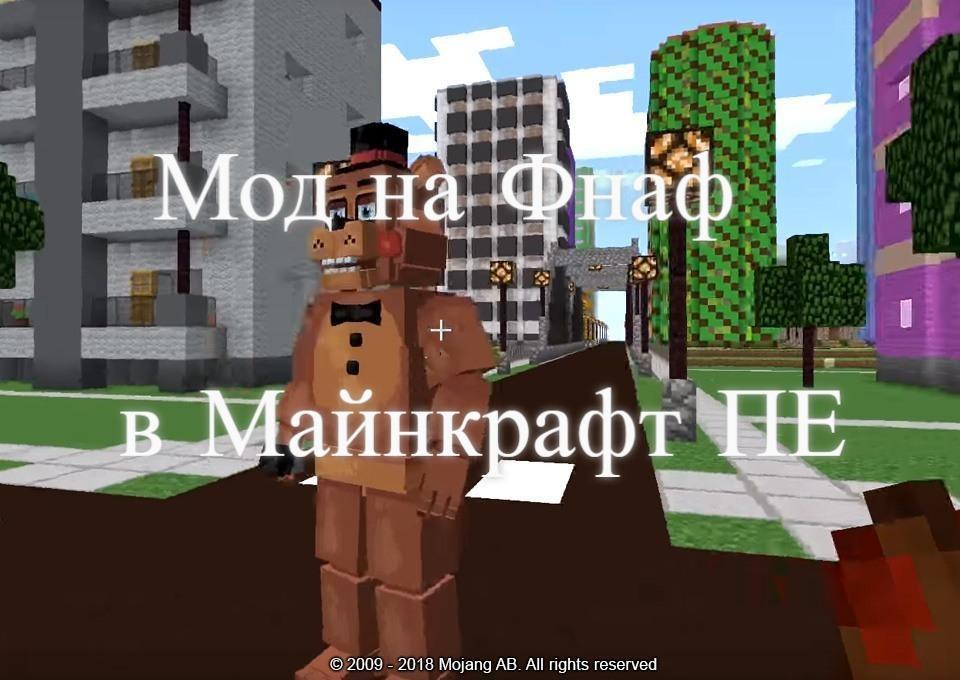 мод на Фнаф Майнкрафт ПЕ