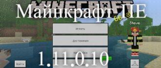 Скачать Майнкрафт ПЕ 1.11.0.10
