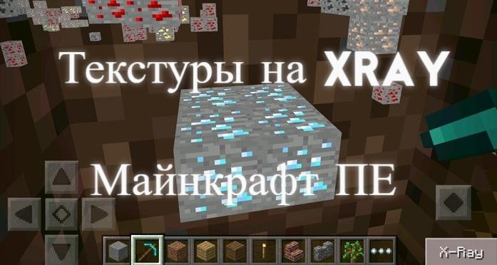Скачать текстуры на Xray для Майнкрафт ПЕ