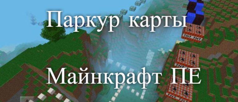 Скачать Карты для Паркура на Майнкрафт ПЕ