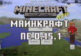 Скачать Майнкрафт ПЕ 0.15.1