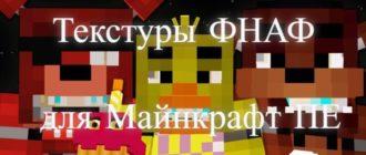 Скачать текстуры ФНАФ для Майнкрафт ПЕ