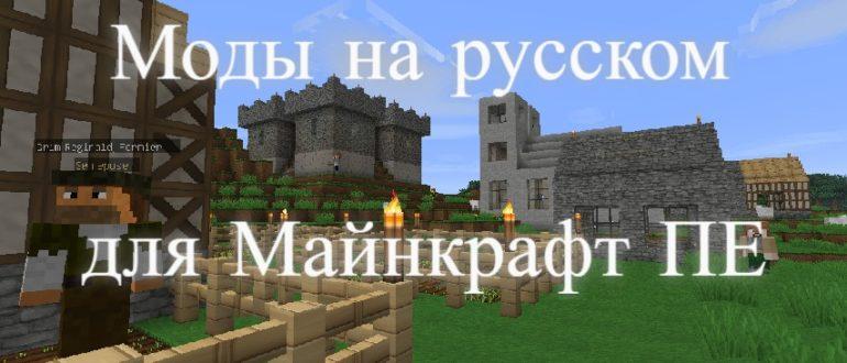 Скачать моды на русском языке для Майнкрафт ПЕ