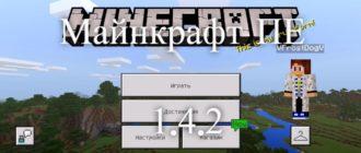 Скачать Майнкрафт ПЕ 1.4.2