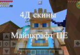 Скачать 4D скины на Майнкрафт ПЕ