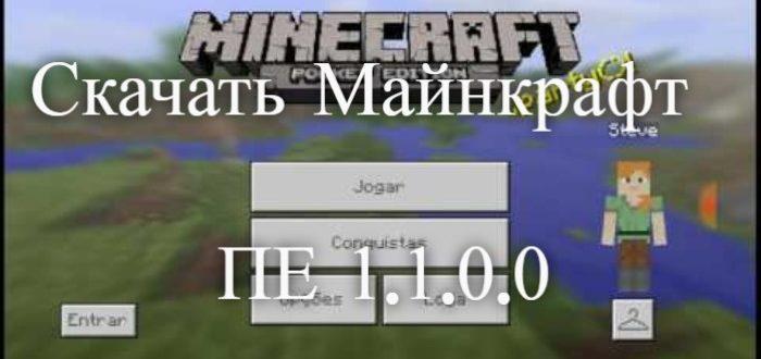 Скачать Minecraft PE 1.1.0.0