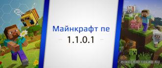 Майнкрафт ПЕ 1.1.0.1