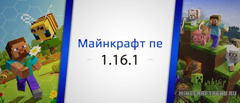 Майнкрафт ПЕ 1.16.1