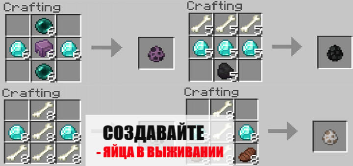 крафт Minecraft PE