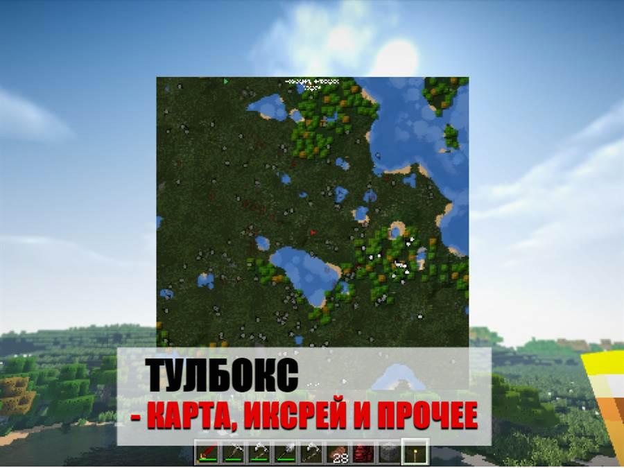 тулбокс мини