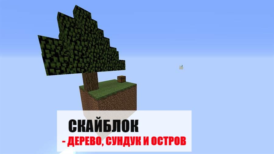 скайблок