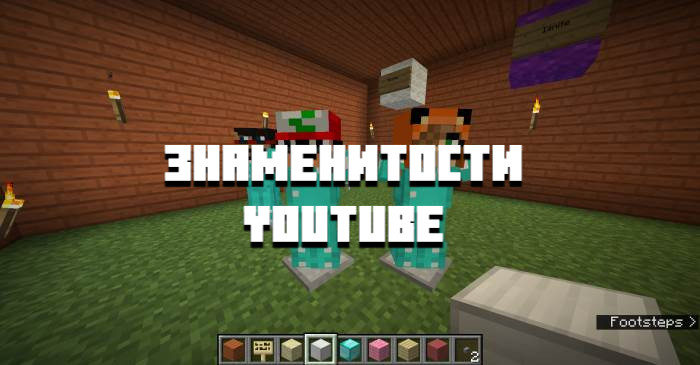 знаменитости youtube