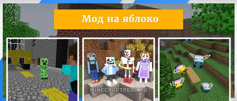 Мод на яблоко Minecraft PE