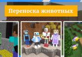 Мод переноска животных Minecraft PE