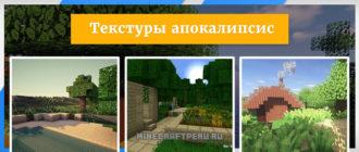 текстуры Minecraft PE