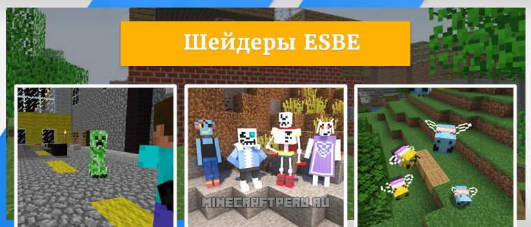 Шейдеры ESBE майнкрафт пе