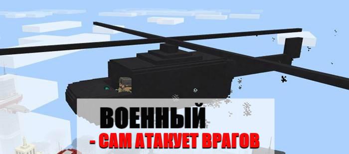 военный чёрный ястреб