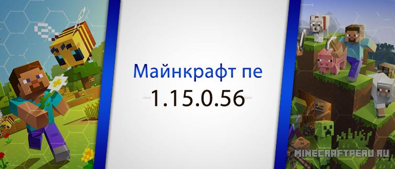 Майнкрафт ПЕ 1.15.0.56