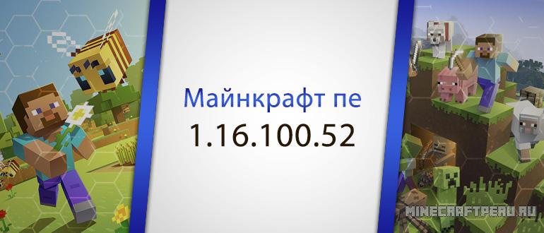 Майнкрафт ПЕ 1.16.100.52