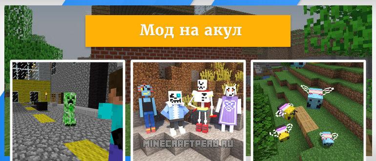 мод на акул Minecraft PE