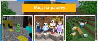 мод для ракеты в игре Minecraft pe