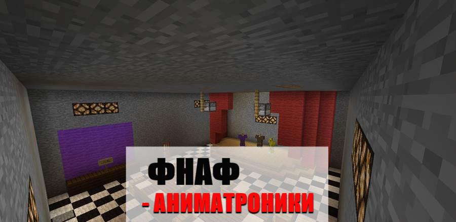 фнаф аниматроники