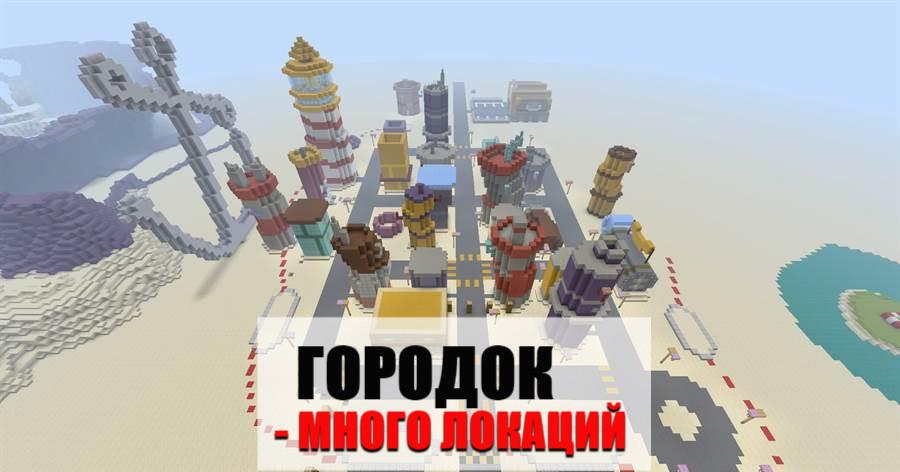 город губки боба