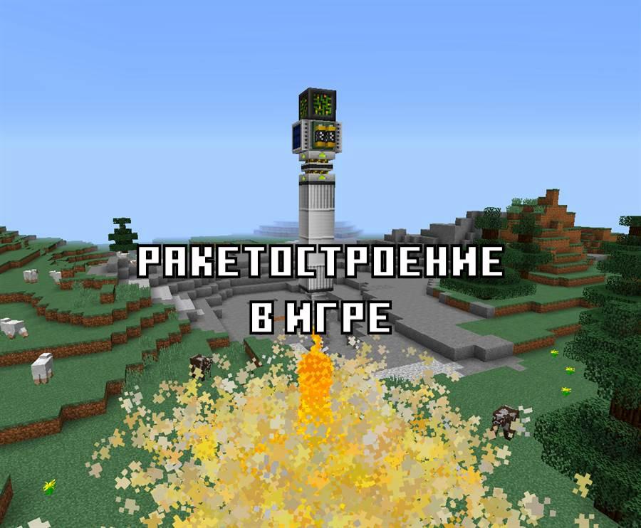 ракетостроение в игре