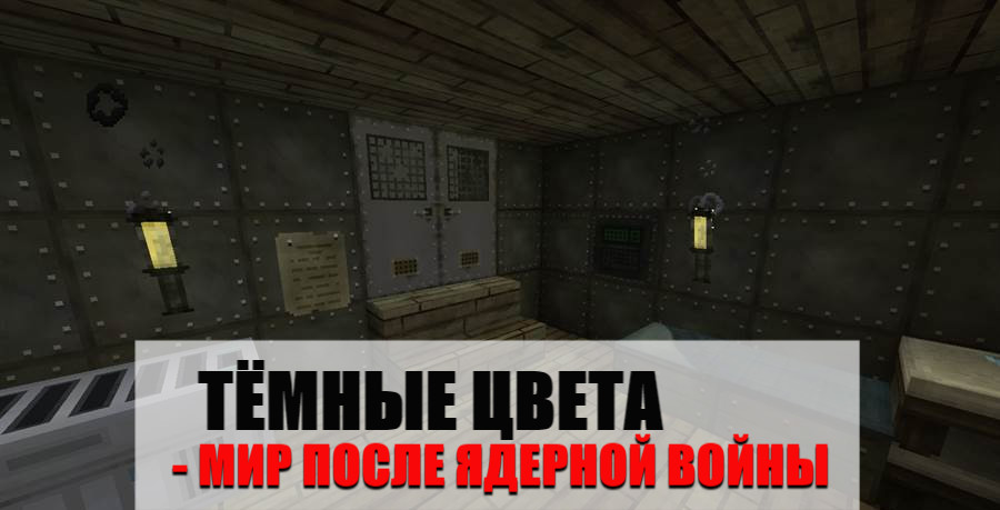 minecraft темные цвета