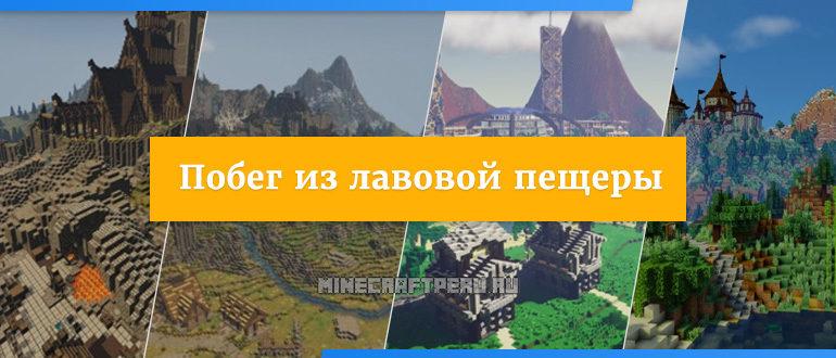 Карта побег из лавовой пещеры Minecraft PE