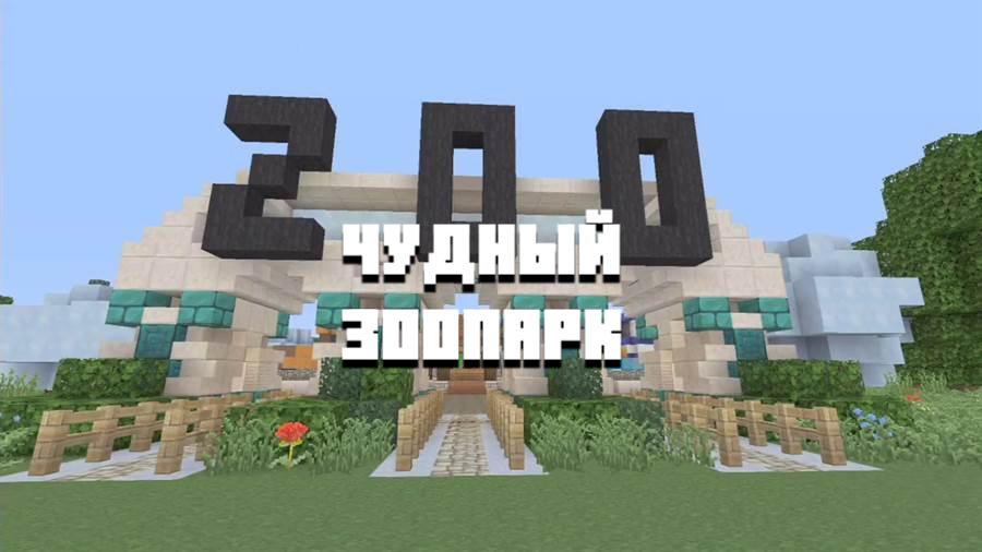 чудный зоопарк