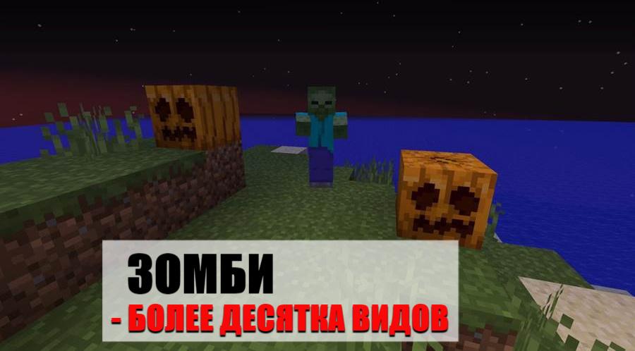 новые зомби виды