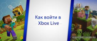 Как войти в Xbox Live