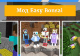 Мод Easy Bonsai minecraft pe