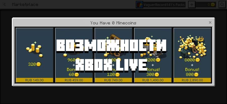 возможности xbox live