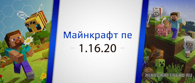Minecraft PE 1.16.20
