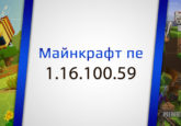 Minecraft PE 1.16.100.59