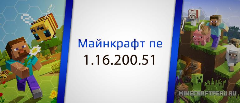 Minecraft PE 1.16.200.51