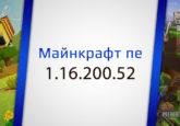 Minecraft PE 1.16.200.52