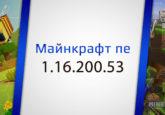 Minecraft PE 1.16.200.53
