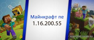 Minecraft PE 1.16.200.55