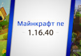 Minecraft PE 1.16.40